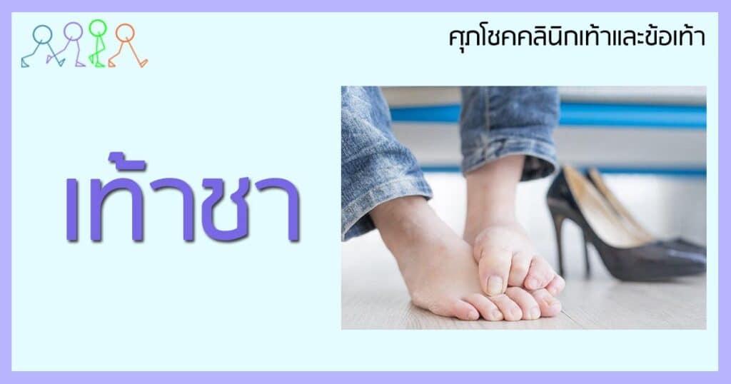 เท้าชา